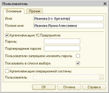 Создание нового пользователя 1с
