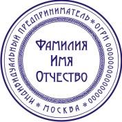 Регистрация ИП самостоятельно