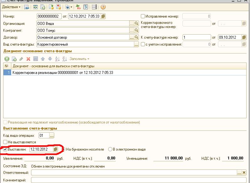 Корректировочный счет фактура в 1с 8.2