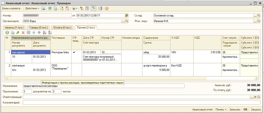 Учет представительских расходов в 1С Бухгалтерия 8