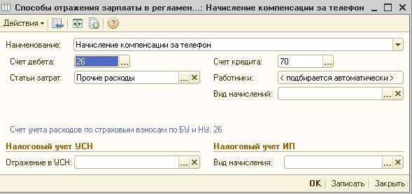 Компенсация за использование личного телефона в 1С Бухгалтерия 8