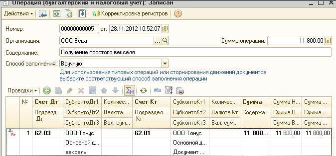 Покупка векселя в банке проводки в 1с работа программиста 1с в украине