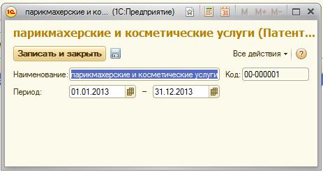 Патентная система в 2013 году