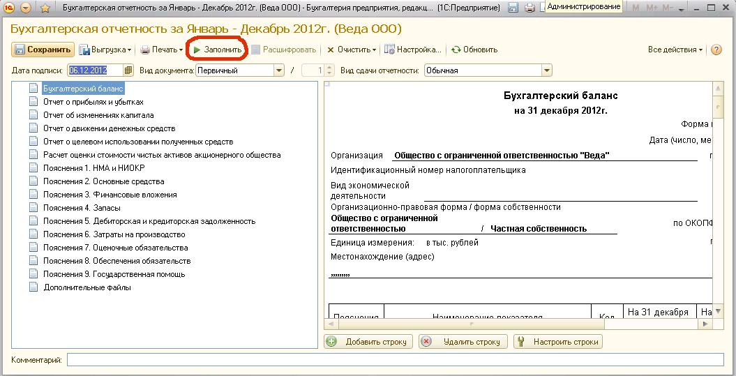 Обновление регламентированной отчетности 1с новый баланс за 2011 год 2012 настройки учетной записи почты в 1с