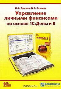 Книги по личным финансам