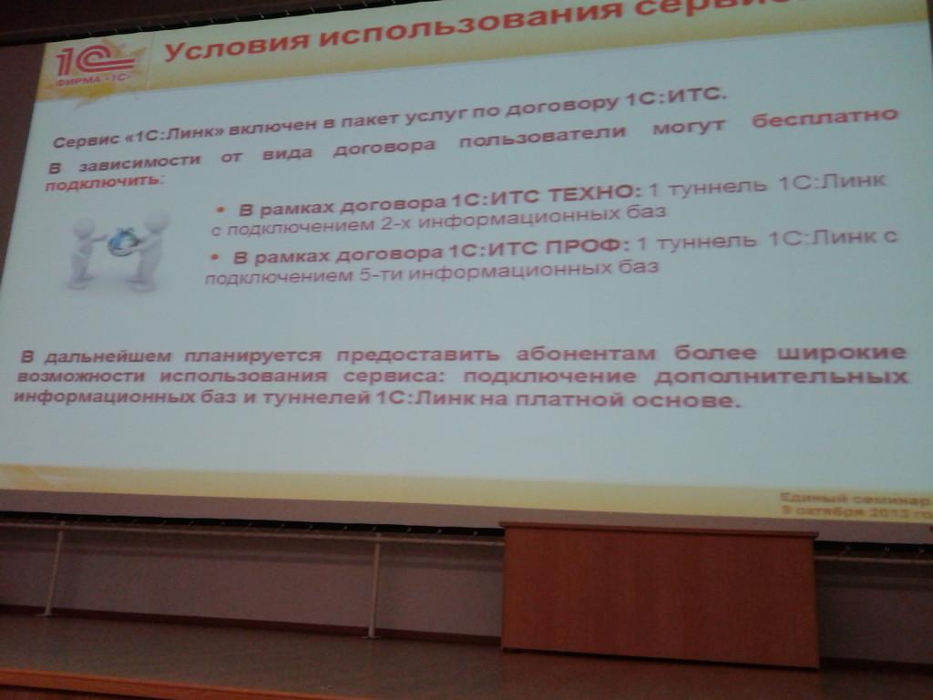 Единый семинар 1С осень 2013