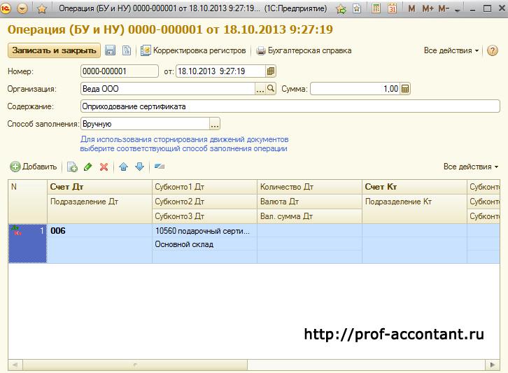 Бесплатный подарочный сертификат покупателям отражение в бухгалтерском учете в Среднеколымске,Выксе,Завьялово