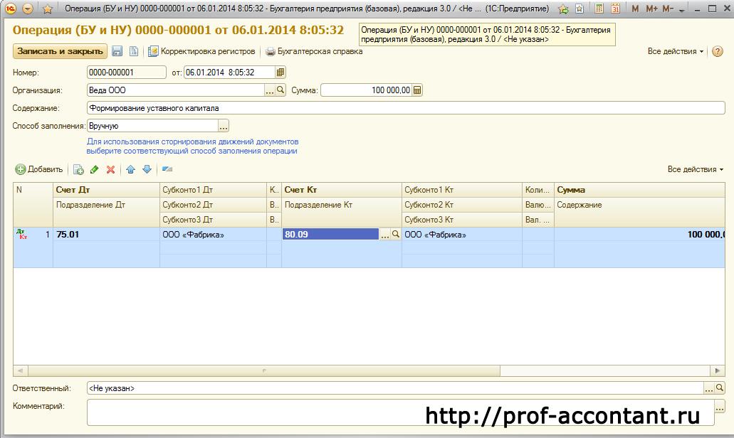 Проводка 01 80 каким документом оформляется