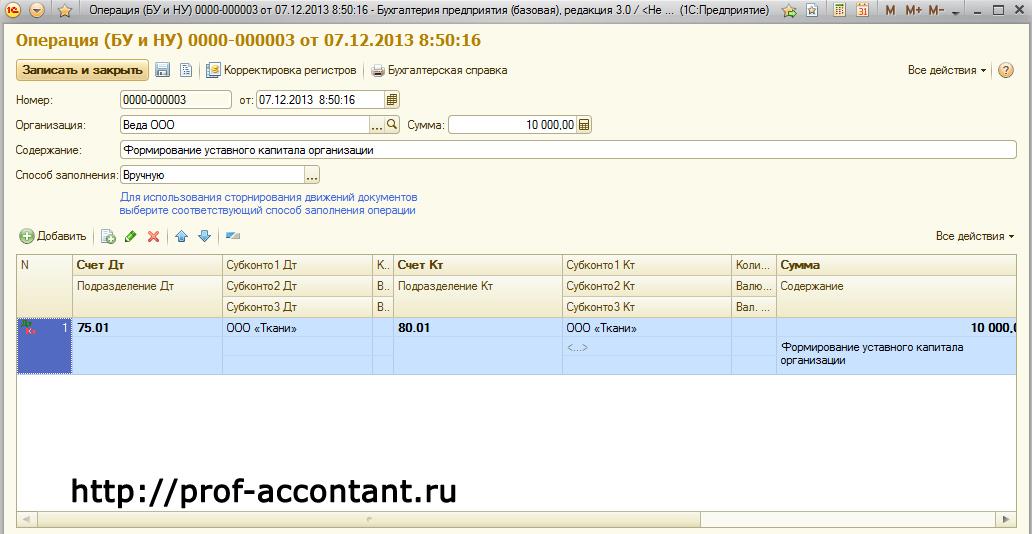 как поделить уставной капитал на троих Свердловский, Иркутск, Иркутская