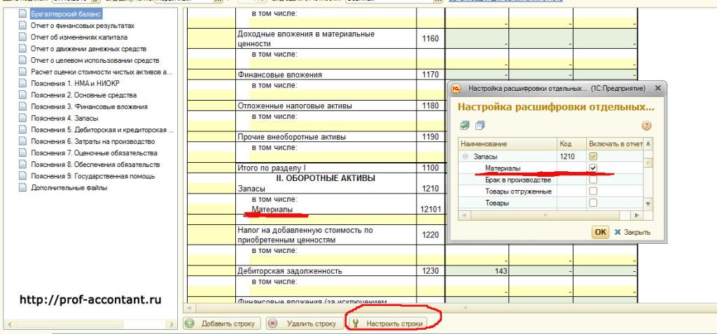 Бухгалтерская отчетность в 1с