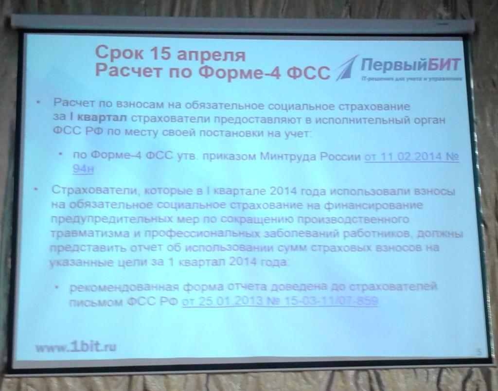 Единый семинар 1С (весна 2014 года)