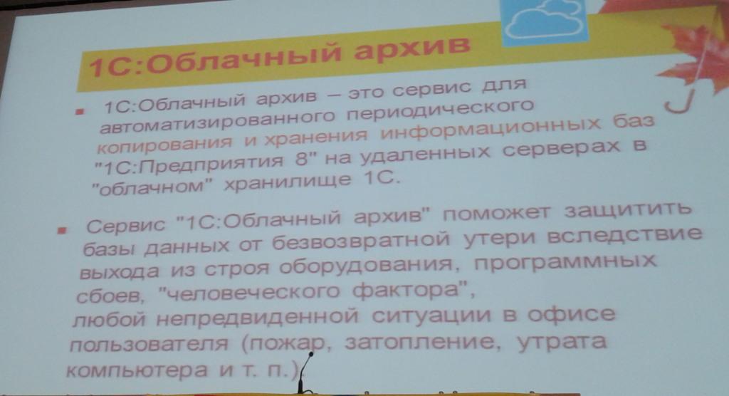 Единый семинар 1С (осень 2014)