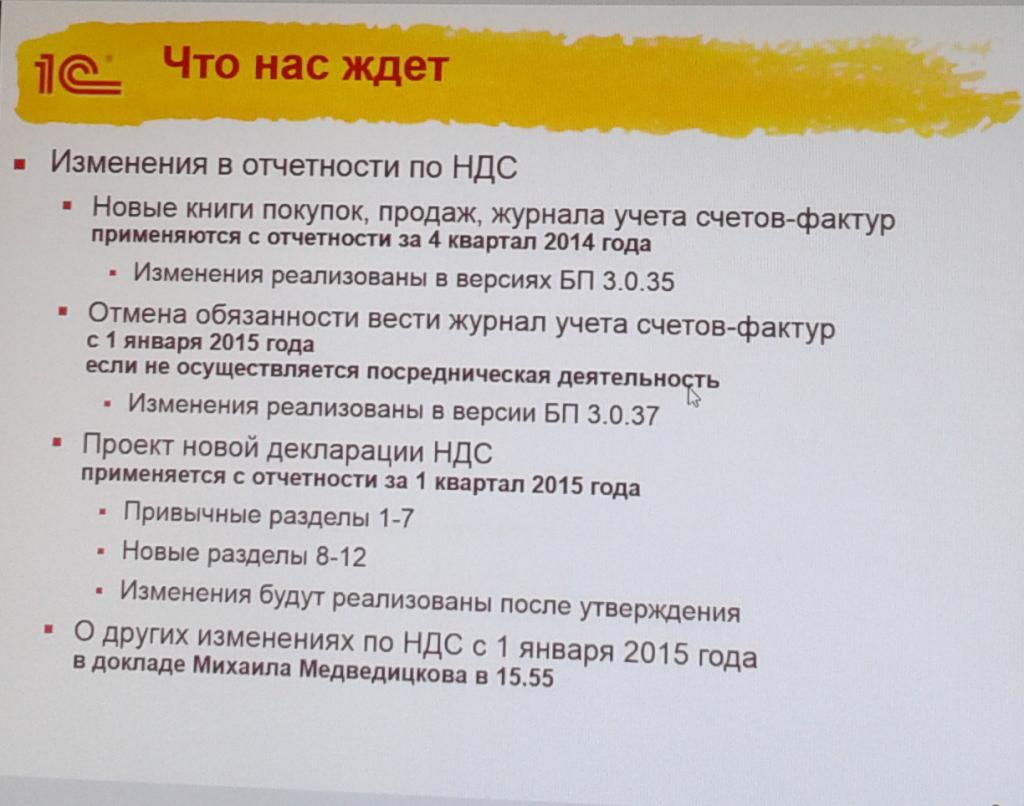 Единый семинар 1С (зима 2014)
