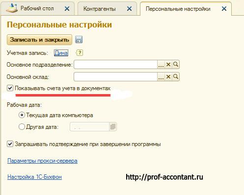 Новые-возможности-программы-1с-Бухгалтерия-8-2