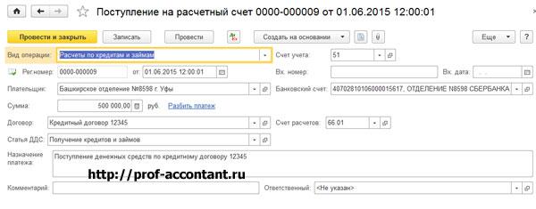 66 счет в бухгалтерии кто может забрать документы о регистрации ооо из налоговой