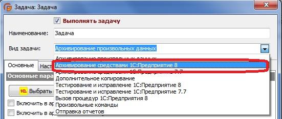 EFS_шаг 5 (выбор архивирования)