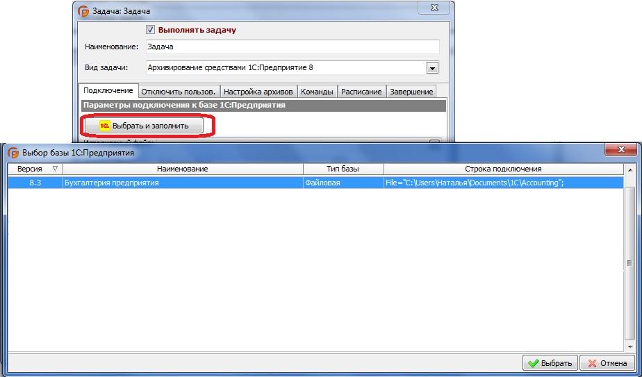 EFS_шаг 6 (Выбрать базу для архивации)