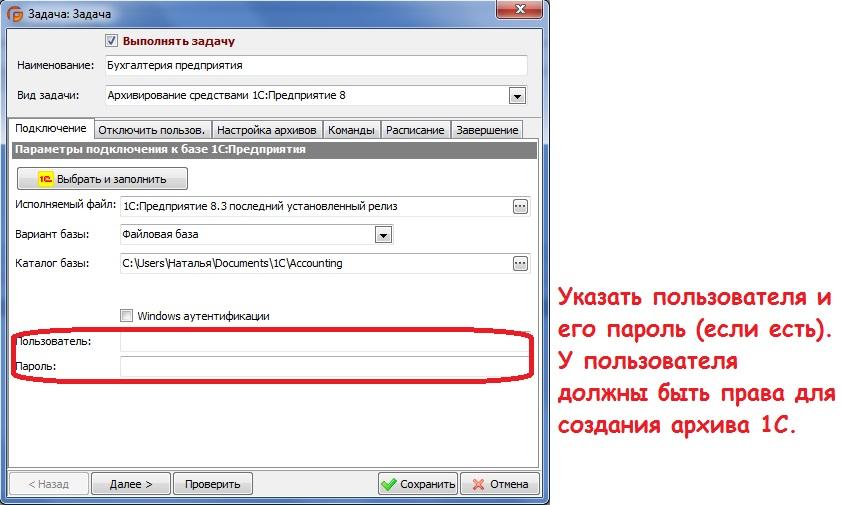 EFS_шаг 7 (Логин и пароль)