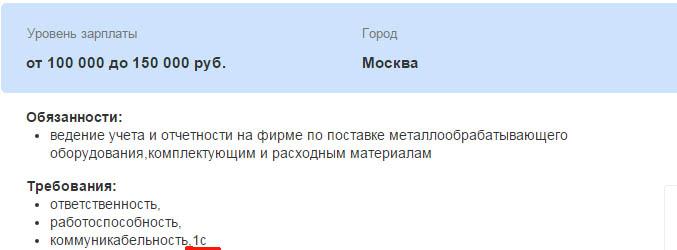 VacancyMoscow1