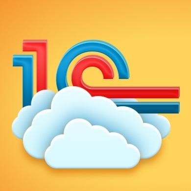 Почему пользователи 1С отказываются от работы в облаке?