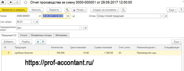 Продажа готовой продукции 1с 8 установка sql server 1с 8.0