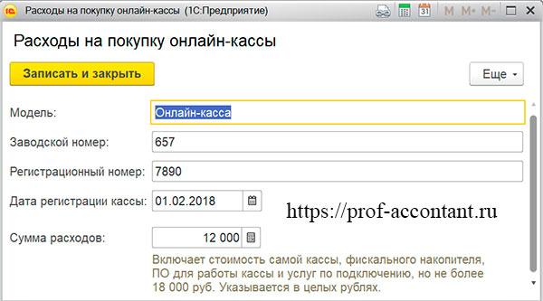 Онлайн бухгалтерия касса декларация ндфл по ип на усн